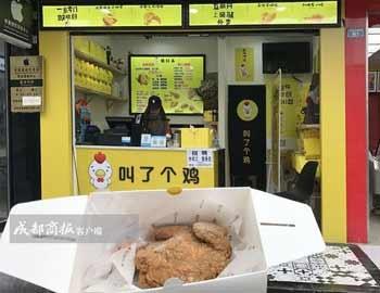 炸鸡店取名交了个鸡 赚钱也要符合大众口味