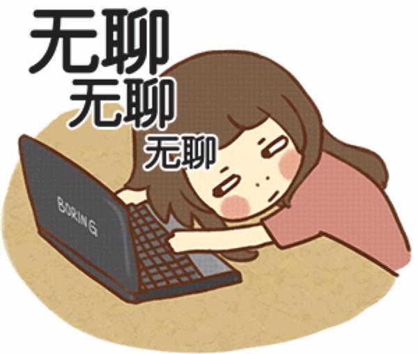 打开电脑不知道要干什么?开电脑无聊能做的几种事