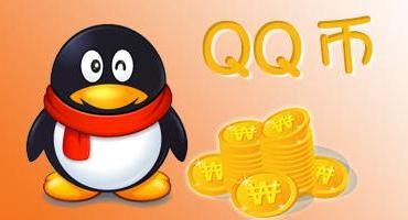 赚Q币,玩游戏领取QQ币,最新免费挣Q币的方法