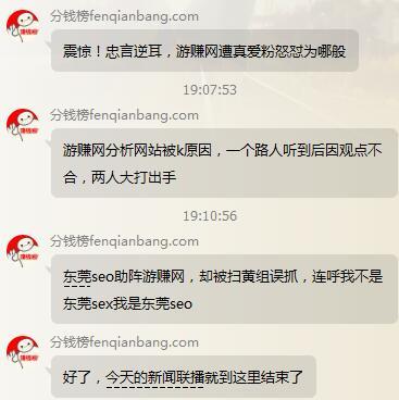 """网站第一次被K,游赚第一次被怼,""""快排""""背锅"""