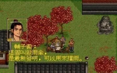 《轩辕剑外传枫之舞》