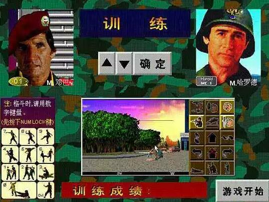 中国大陆第一款商业单机游戏《神鹰突击队》