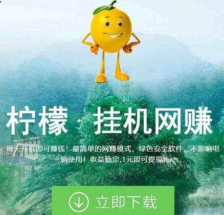 柠檬挂机:又一个挂机赚钱的靠谱项目