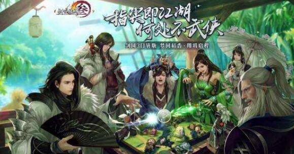 《剑网3:指尖江湖》即将内测,承袭剑网三的手游梦