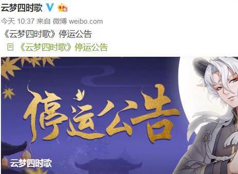 卡牌手游云梦四时歌发布停运公告,阴阳师玩家炸锅了